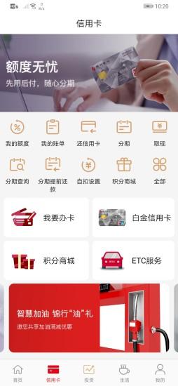 锦州银行截图
