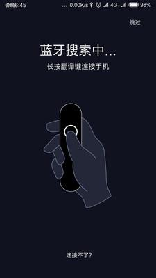 小豹翻译截图
