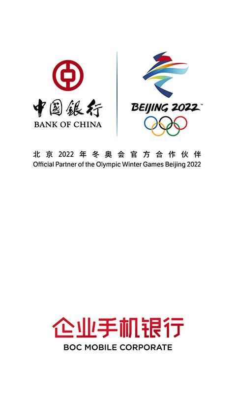 中行企业银行截图