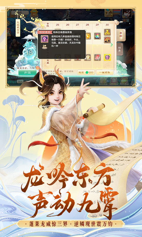 大话西游(龙族齐聚 周年盛典)截图
