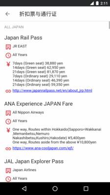 日本旅行官方应用截图