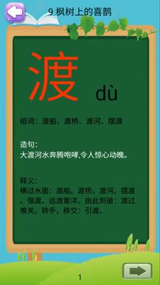 二年级语文下册截图