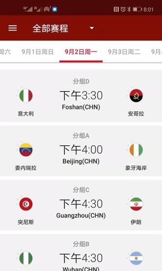 篮球世界杯截图
