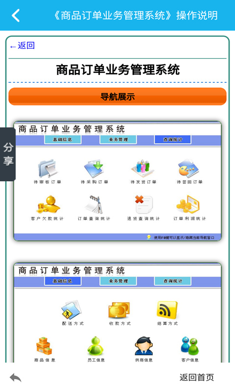 商品订单业务管理系统截图