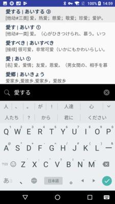 日语词典MOJi辞書截图