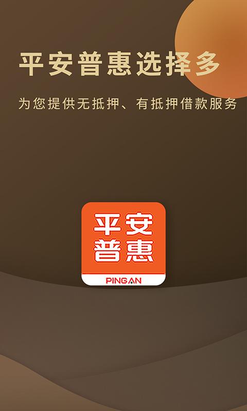 平安普惠-信任贷款截图
