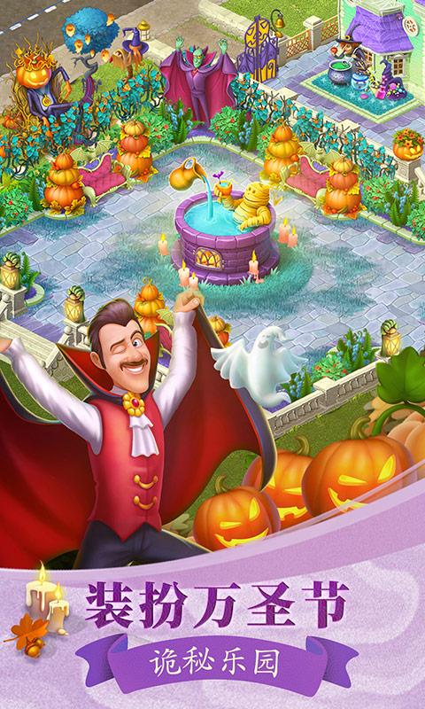 梦幻花园(万圣节皮肤)截图