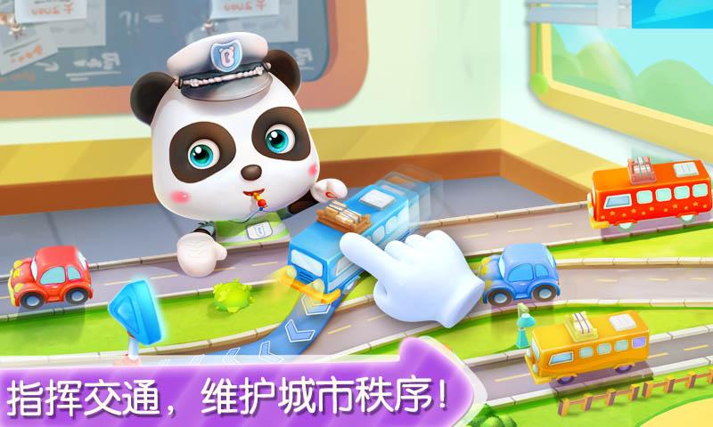 宝宝小警察截图