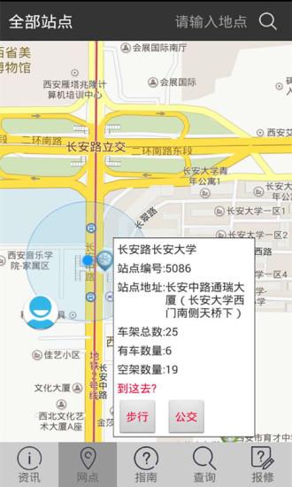 西安公共自行车截图