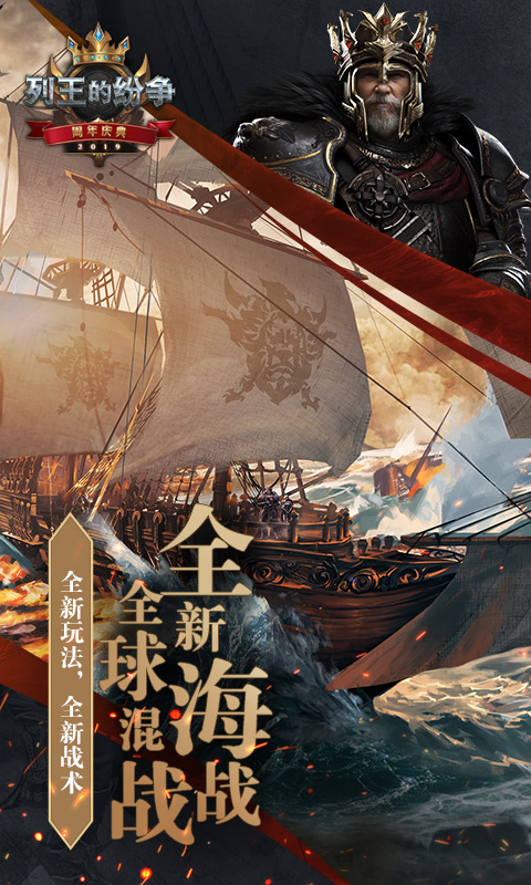 COK列王的纷争-新春贺岁版截图