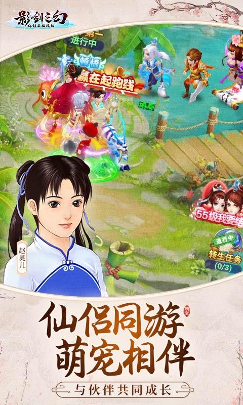 影剑之幻-仙剑正版授权(预约)截图