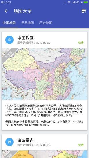 中国地图截图
