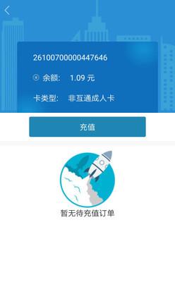潍坊市民卡截图