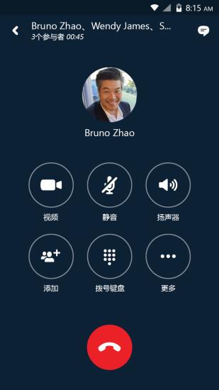 Skype For Business截图