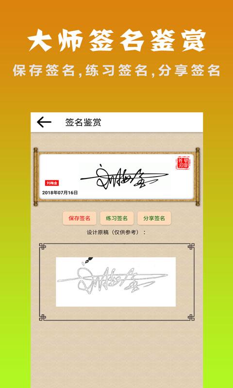 明星艺术签名设计截图