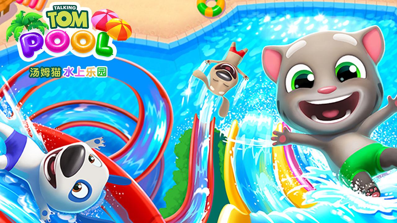 汤姆猫水上乐园截图
