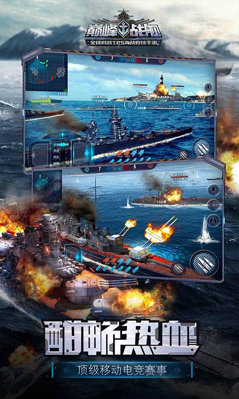 巅峰战舰(七海争霸)截图