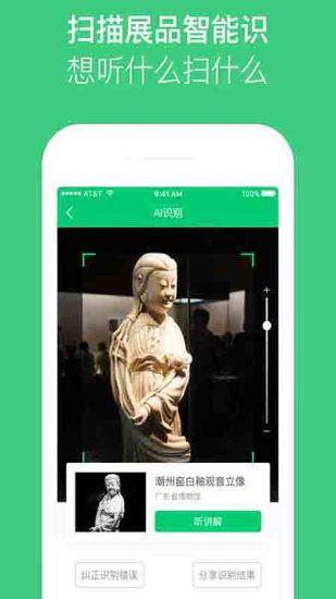 故宫博物院导游截图