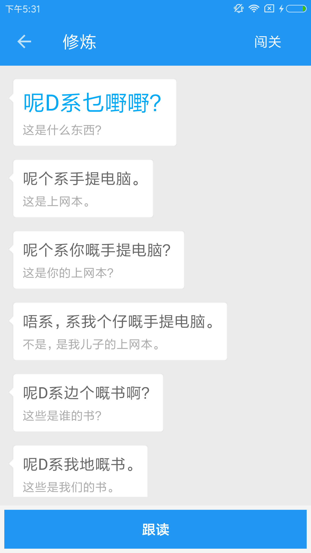 粤语说截图