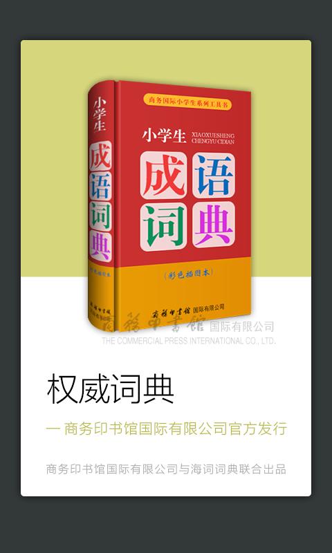 小学生成语词典截图