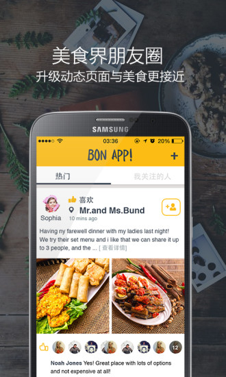 Bon App!截图
