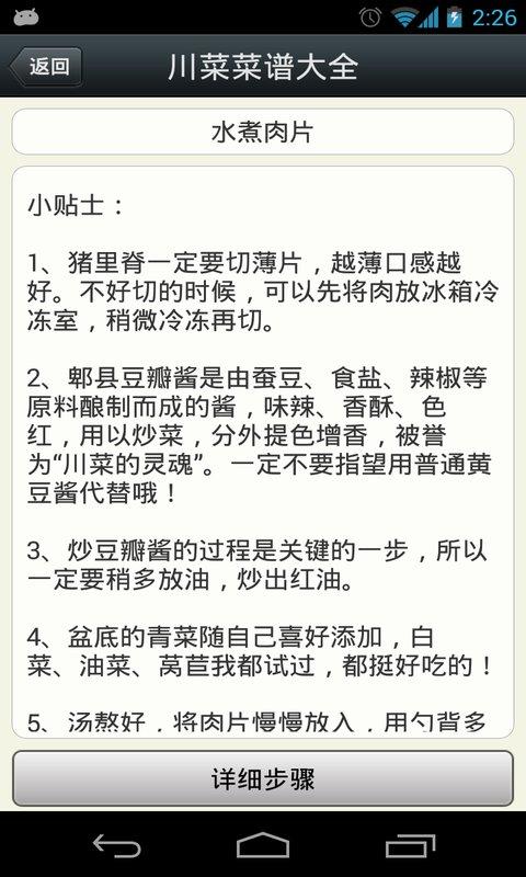 川菜菜谱大全截图