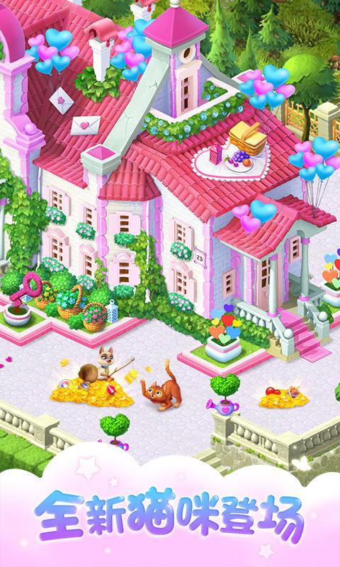 梦幻花园(白色情人节 )截图