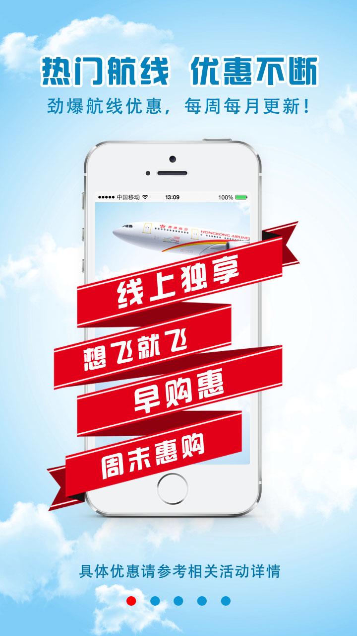 香港航空截图