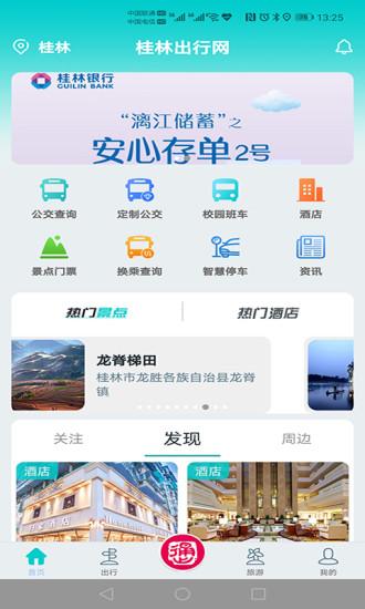 桂林出行网截图