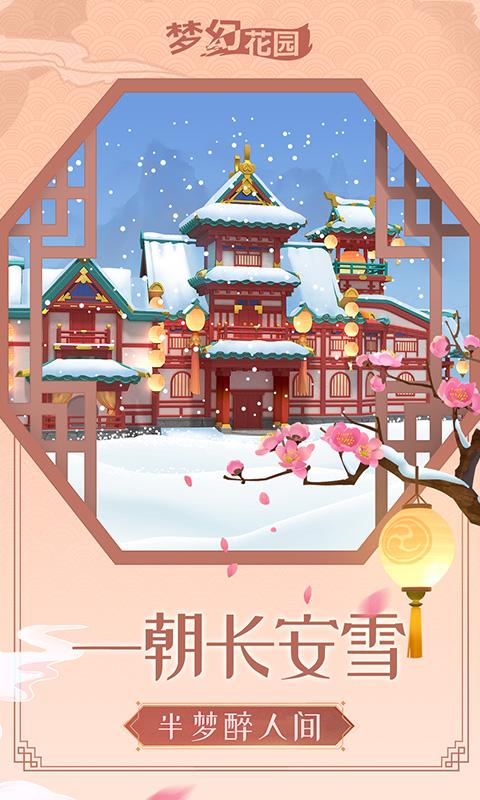 梦幻花园(雪落长安)截图