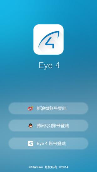 Eye4截图