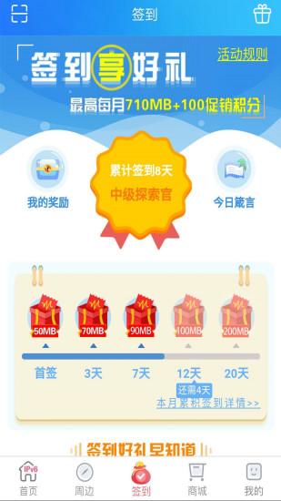 上海移动和你截图