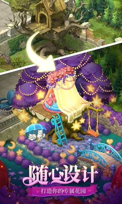 梦幻花园(浪漫赛季)截图