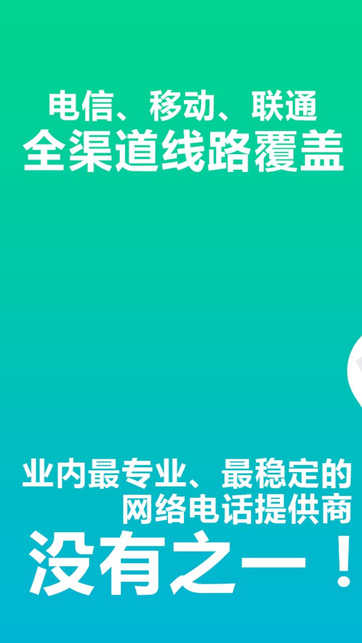 WIFI网络电话截图
