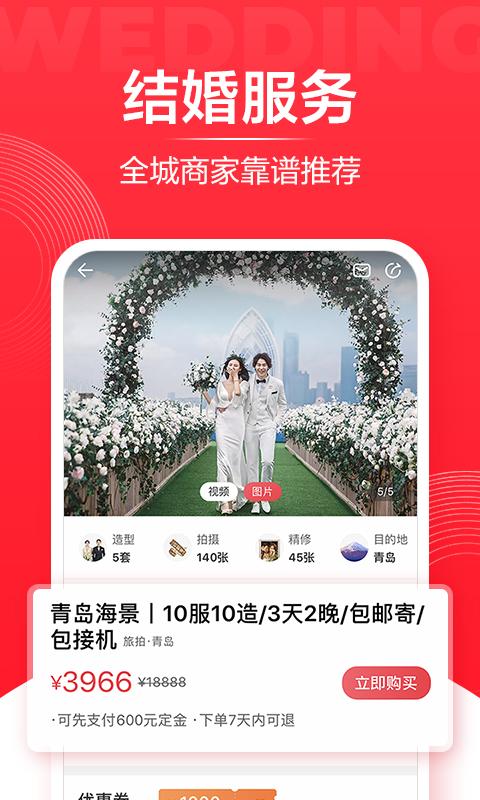 婚礼纪-结婚婚礼筹备截图