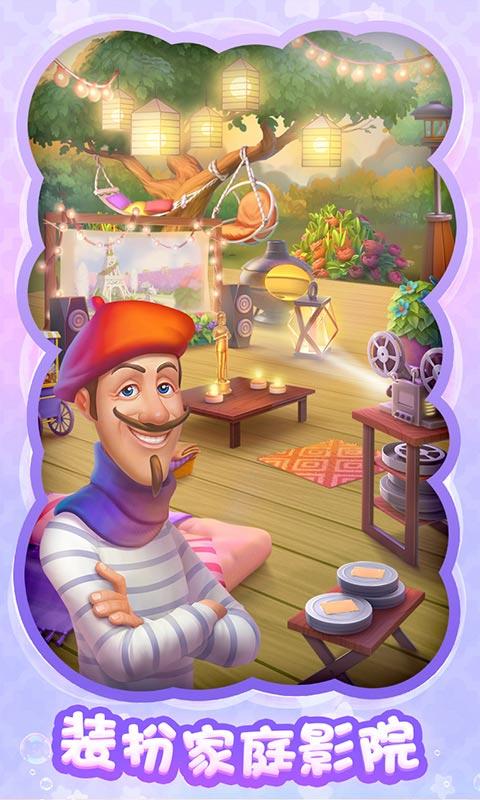 梦幻花园(巴黎童话)截图