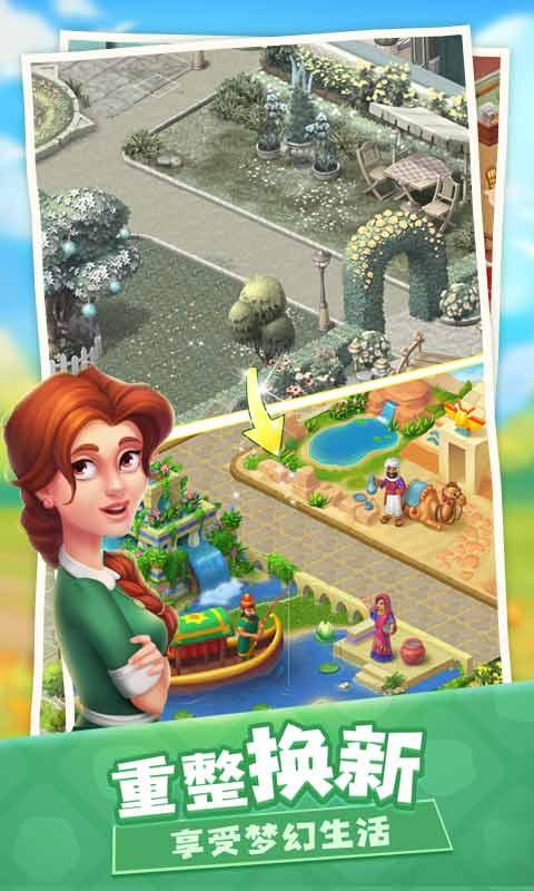 梦幻家园(世界奇观)截图