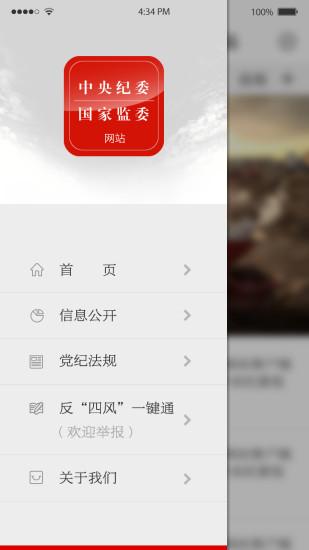 中央纪委网站截图