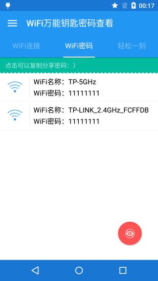 免费WiFi密码查看截图