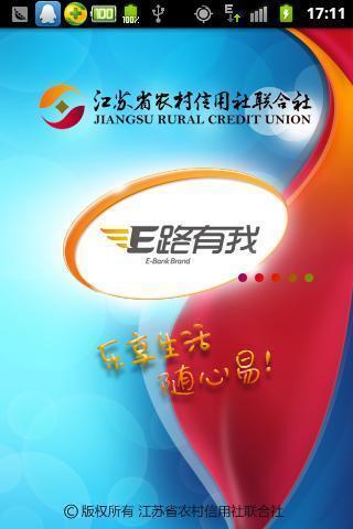 江苏农商银行截图