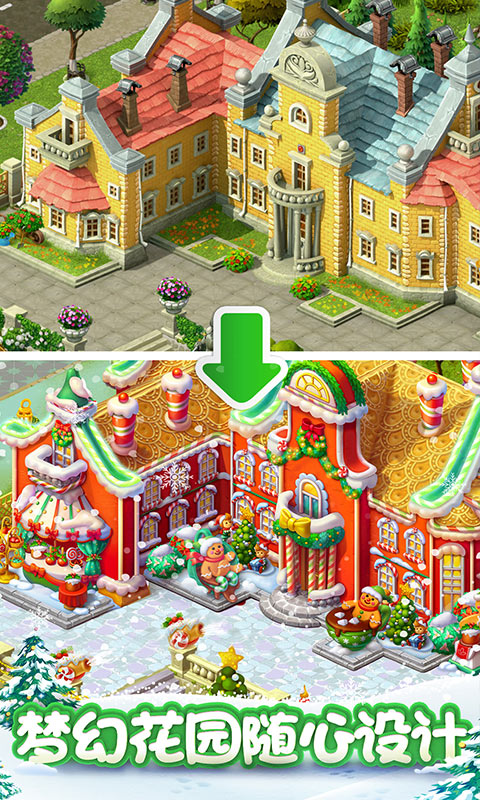 梦幻花园(圣诞游园会)截图