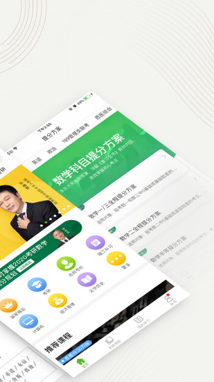 中国大学MOOC截图