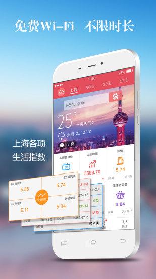 i-Shanghai截图