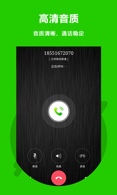 北瓜电话截图