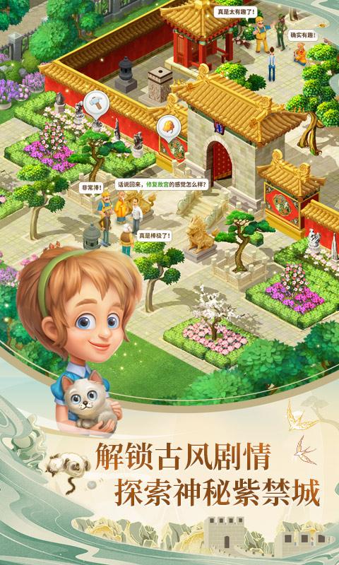 梦幻花园(宫廷联动)截图