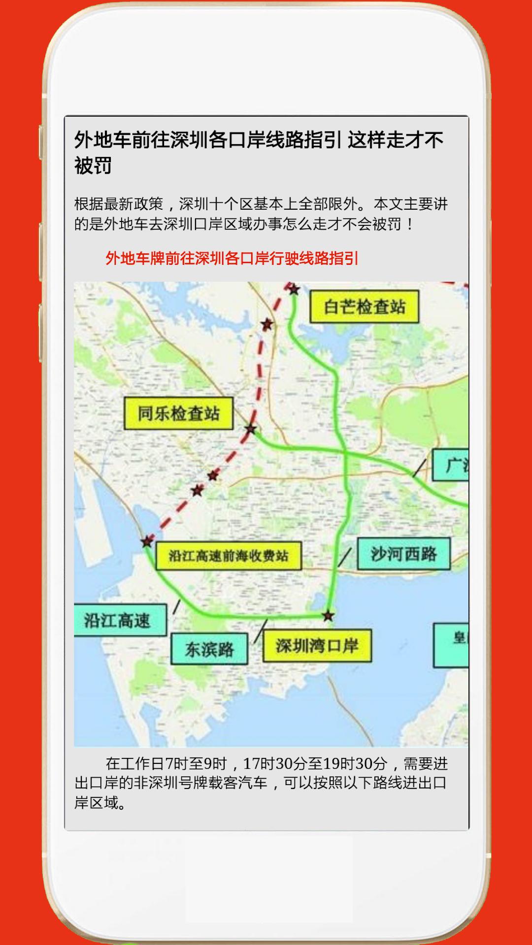 深圳外地车截图