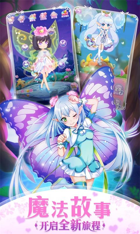 小花仙精灵之翼截图