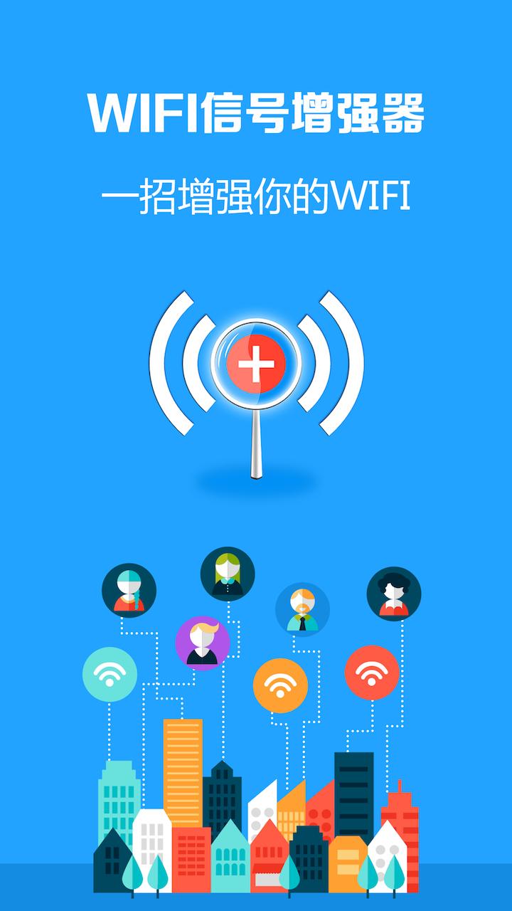 WiFi增强放大器截图