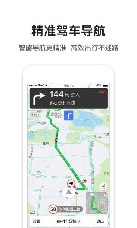 腾讯地图-地图导航,出行必备截图