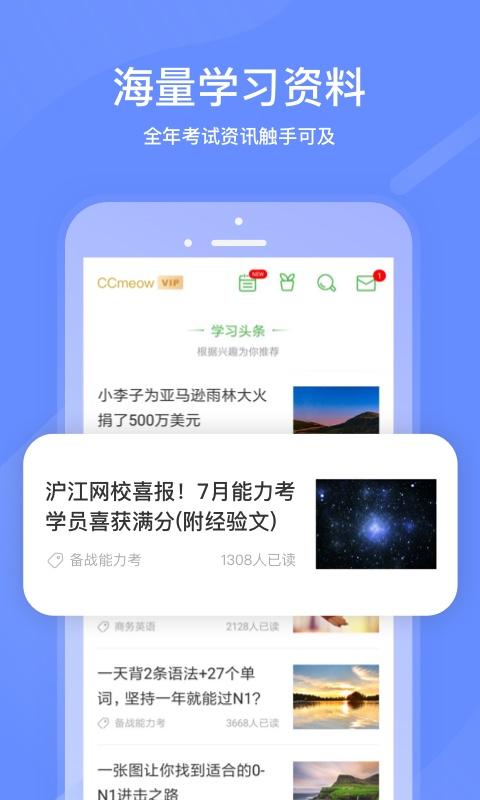 沪江网校截图